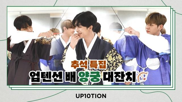 U10TV ep 294 - 추석 특집🌕 업텐션 배 양궁 대잔치🏹