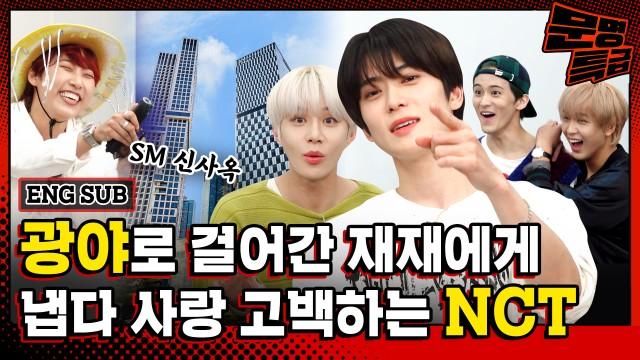 1️⃣ 추석특집☆ SM 신사옥(=광야) 최초공개! NCT 127과의 러브스토리💚 / [문명특급 EP.211-1