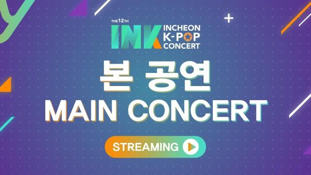제12회 INK 콘서트(The 12th INK Concert)
