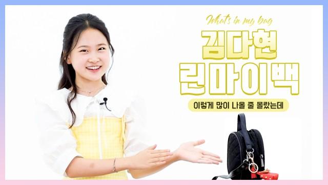 [ 린마이백 ] 국악트롯요정 다현이는 언제든 필기할 준비 완료! 📝