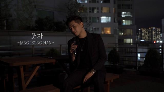 [Live Clip] 장정한 - 웃자
