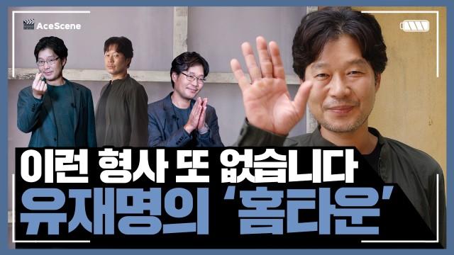 유재명, '홈타운' 포스터 촬영&제작발표회 현장 비하인드★