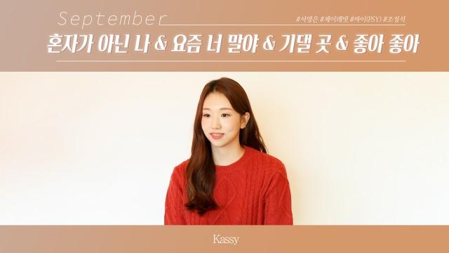 [COVER] 케이시(Kassy)가 불러주는 플레이리스트(Playlist)|신청곡 메들리(Medly)