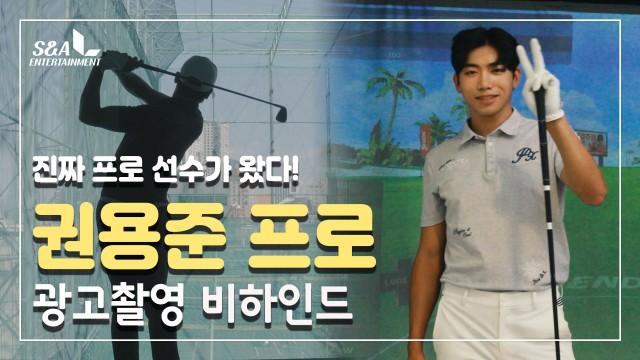 [INFLUENCER]진짜 골프 프로가 광고 촬영에 왔다..! 권용준 프로의 바이럴 광고 촬영기!