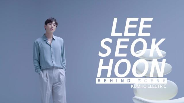 이석훈(LEESEOKHOON) - Kumho Electric 촬영 비하인드