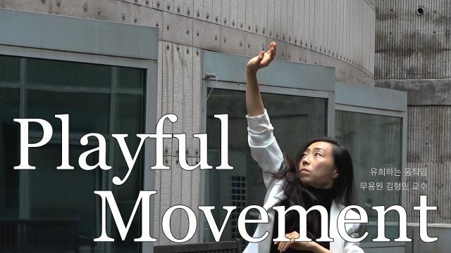 Playful Movement - 무용원 김형민 교수 (K-Arts Artists)