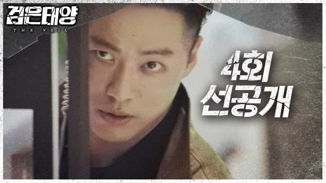 <단독/선공개> '검은 태양' 4회, 국정원 요원들을 따돌리는 남궁민!, MBC 210925 방송