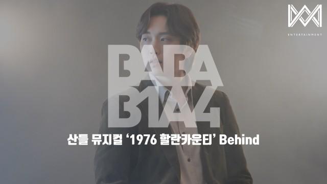 [BABA B1A4 4] EP.48 산들 뮤지컬 '1976 할란카운티' Behind