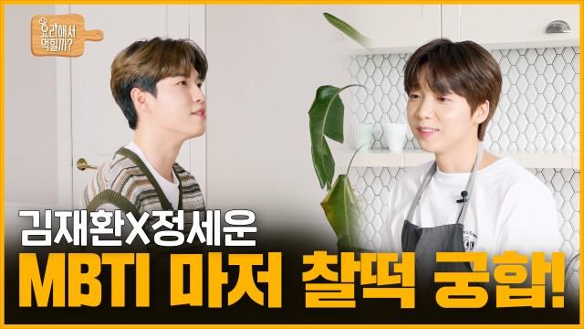 [정세운의 요리해서 먹힐까] EP9 김재환X정세운 MBTI 마저 찰떡 궁합!