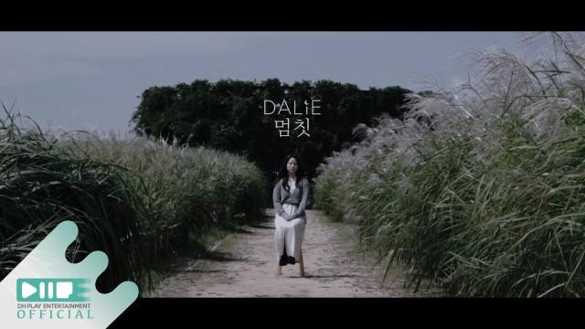 달리(DALIE) - 멈칫(Hesitantly) OFFICIAL M/V Teaser