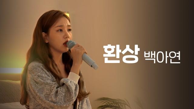 [Live Clip] 백아연 - 환상 | Today's Mood