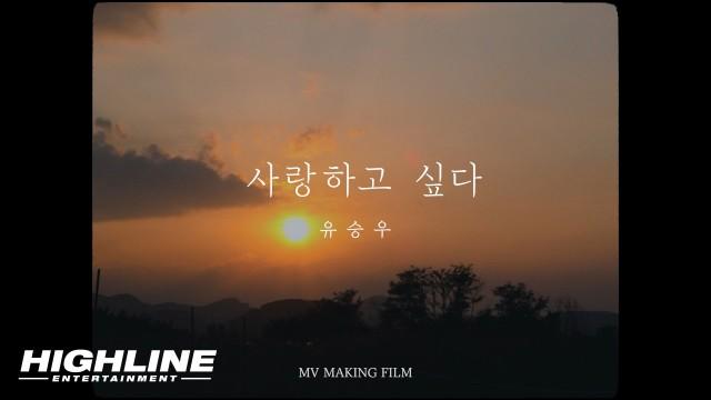 [Making Film] 유승우 (YU SEUNGWOO) '사랑하고 싶다 (I Wanna Fall In Love)'