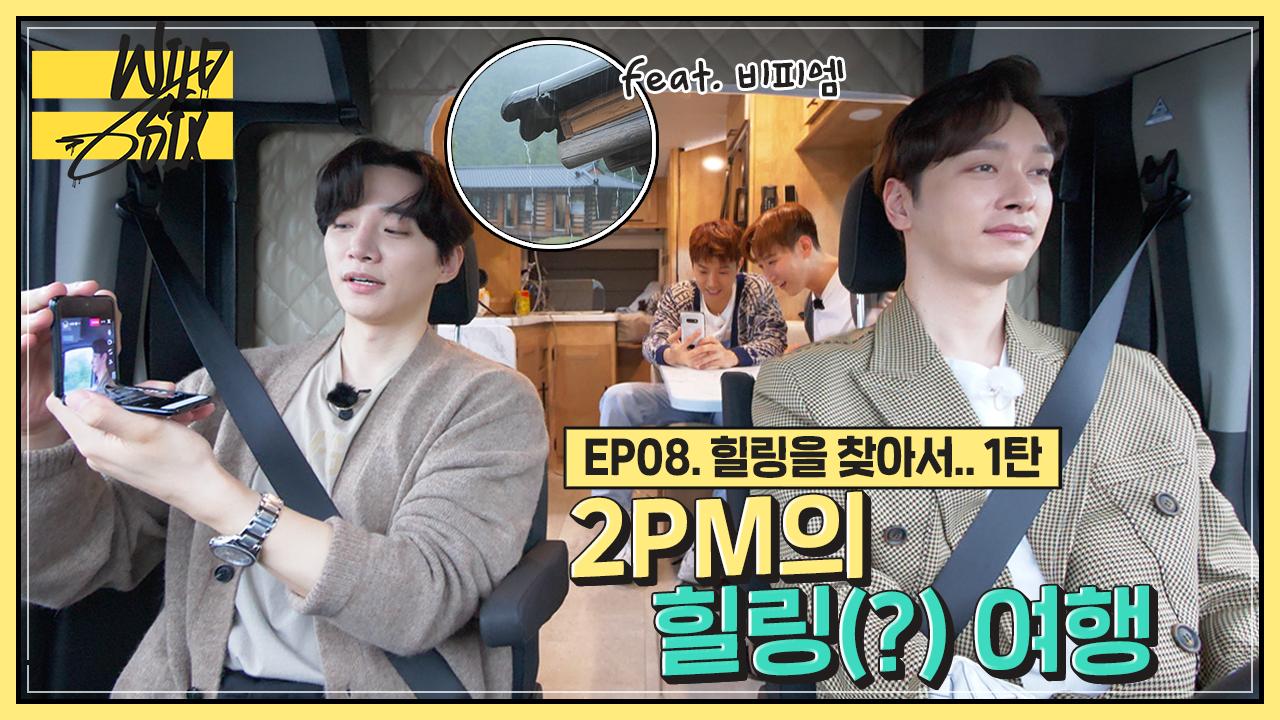 [Over 2PM(오버 2PM)] 와일드 식스 Ep. 08 : 2PM의 힐링(?) 여행 (feat. 비피엠)