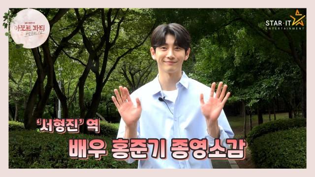 [홍준기] '아모르 파티' 형진이의 아쉬움 가득 종영 소감 😭😭