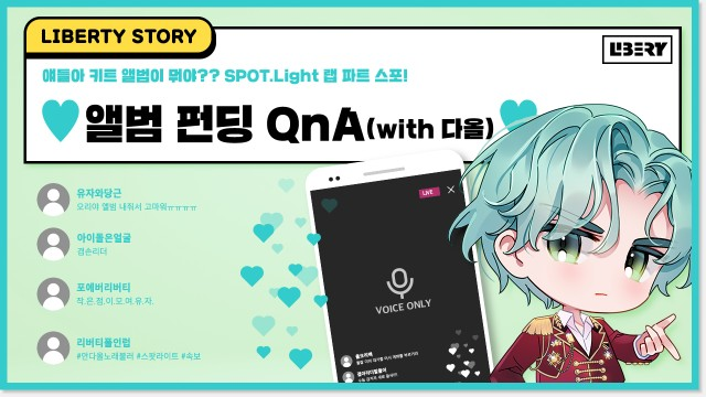 [LIBERTY] ♥앨범 펀딩 QnA (with 다올)♥ [ENG/JPN]