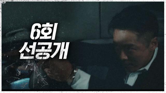 <6회 선공개>'검은 태양' 순식간에 국정원 요원들을 제압하는 요원 위의 요원! 남궁민!! MBC 211002방송