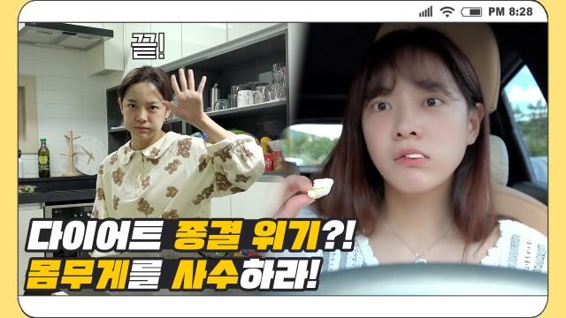 [CLEAN_ing] 김세정(KIM SEJEONG) 'Diet Vlog' ep.04