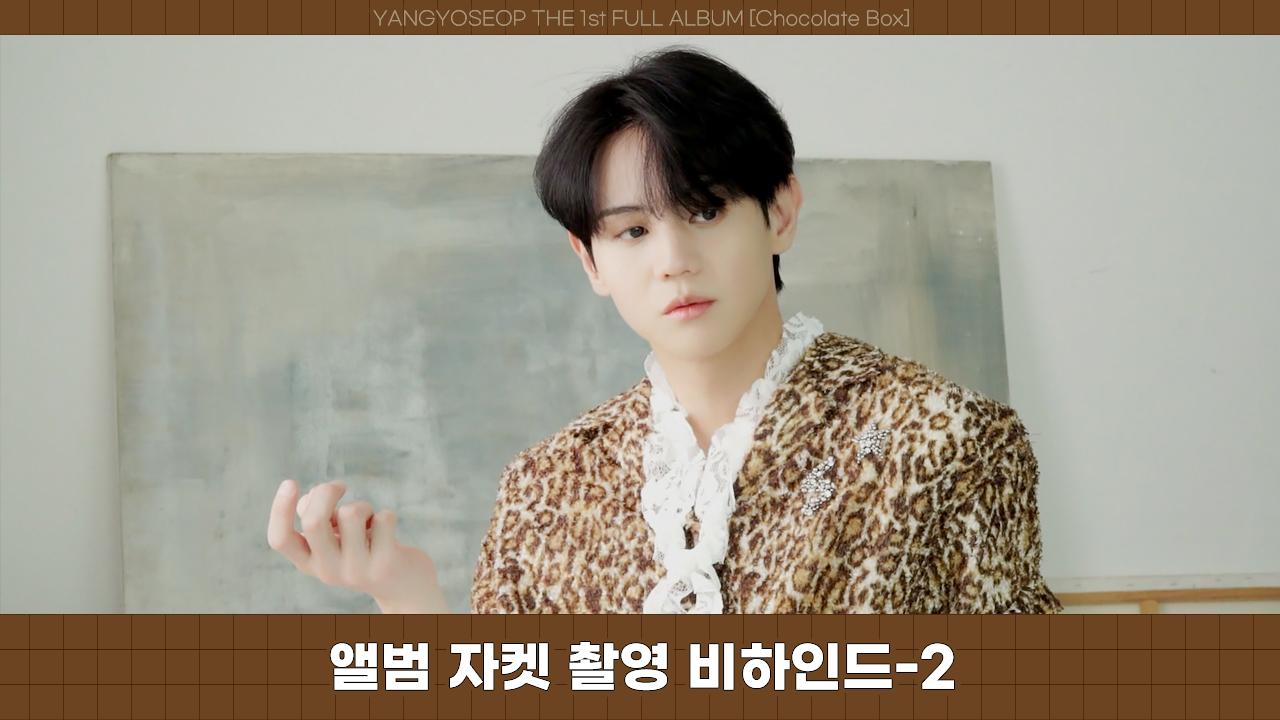 [Behind] 양요섭(YANG YO SEOP) - [Chocolate Box] 자켓 촬영 비하인드