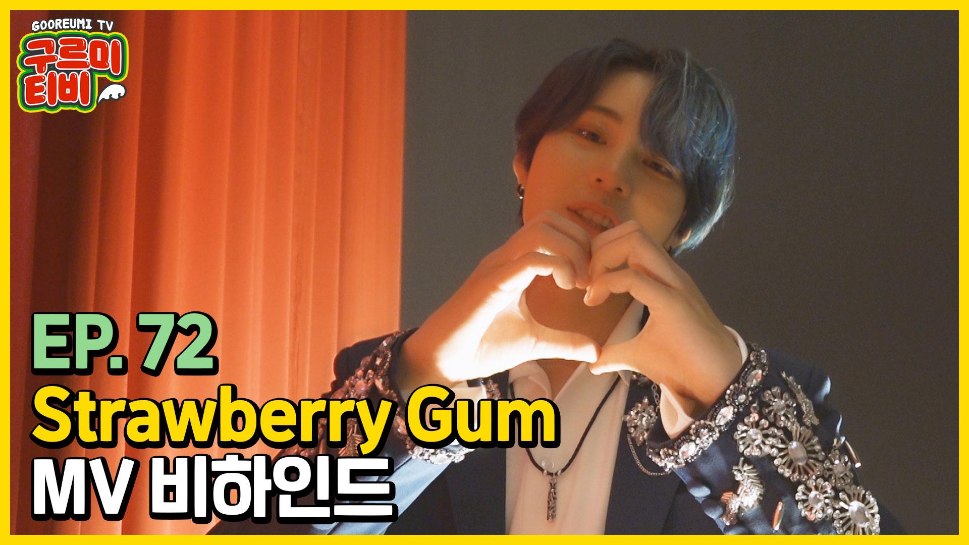 'Strawberry Gum' M/V 비하인드   구르미TV EP.72   하성운