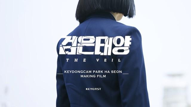 [#검은태양] 세상 유쾌한 서수연의 찐텐 모음! #키동캠 #박하선   박하선