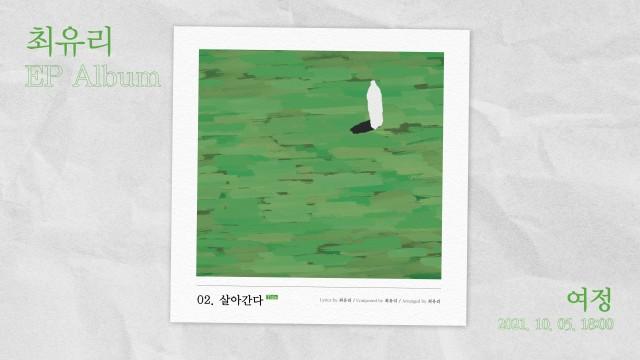[최유리 - EP Album '여정' Album Preview]