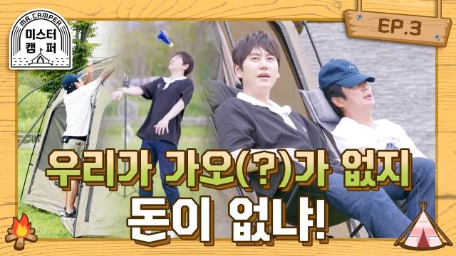[미스터 캠퍼] EP.03 우리가 가오(?)가 없지, 돈이 없냐!
