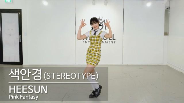 희선 | STAYC(스테이씨) - '색안경(STEREOTYPE)' Dance Cover
