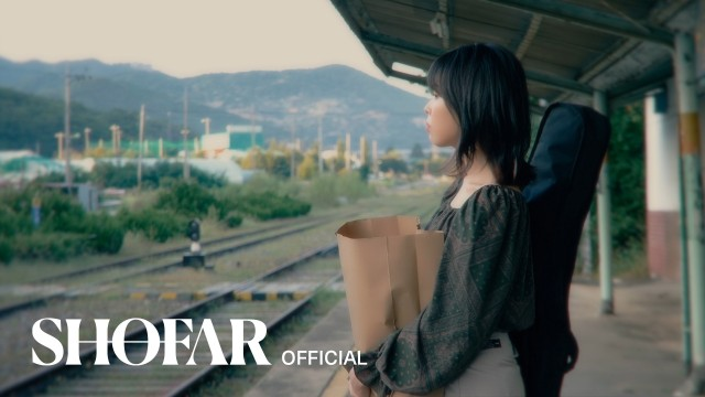 [MV] 최유리 - '살아간다'
