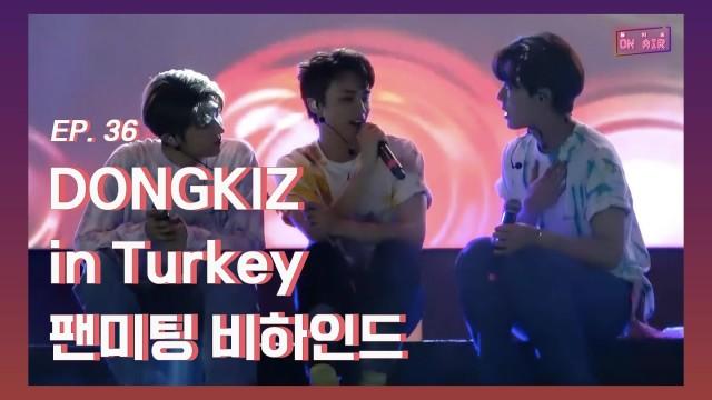 [DONGKIZ ON AIR] DONGKIZ in Turkey 팬미팅 비하인드 - EP.36