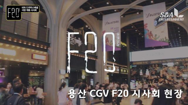 [ACTORS] KBS 드라마스페셜 F20 극장 시사회 VLOG