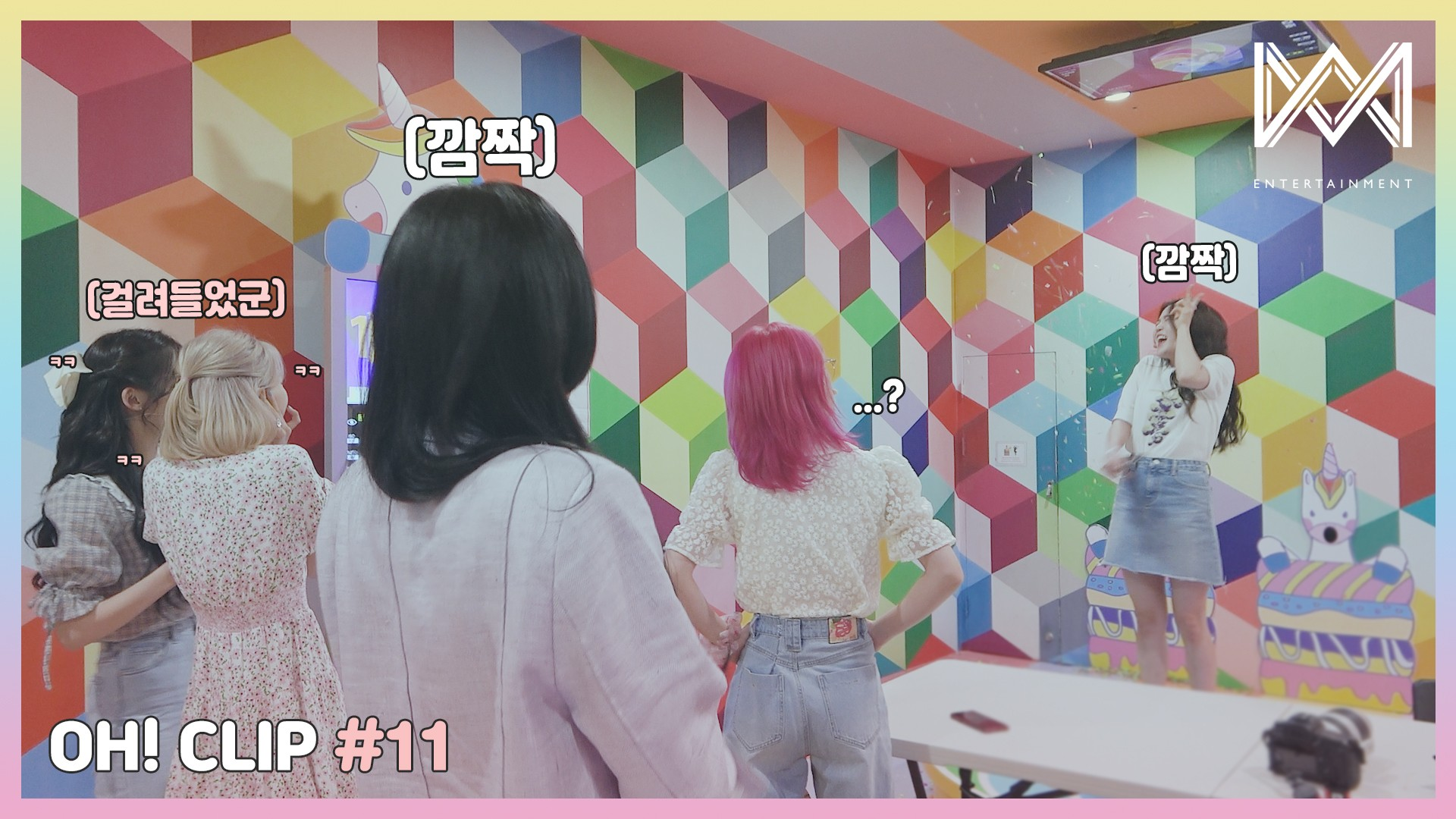 [OH! CLIP] #11 타깃은 쩡이언니