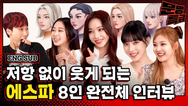 2️⃣ 8인 완전체로 뭉친 4차 산업혁명 아이돌 에스파 인터뷰 / [문명특급 EP.214-2]
