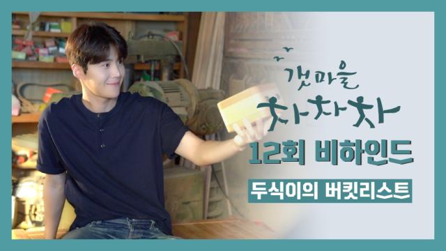 [김선호] 두식이의 버킷리스트 | <갯마을 차차차> 12회 비하인드