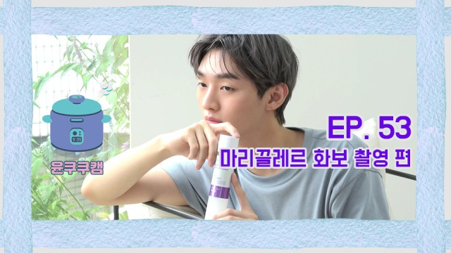 [윤쿠쿠캠 시즌2] Ep.53 윤지성 마리끌레르 화보 촬영 비하인드 편 (with 호두, 베로)