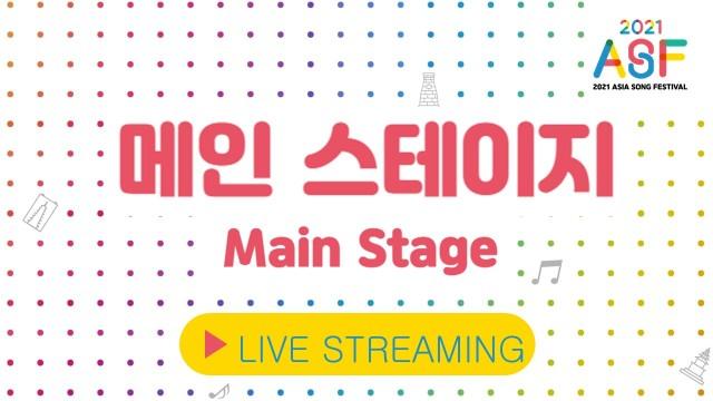 [1부] 2021 아시아송 페스티벌 메인스테이지 | [PART1] 2021 ASIA SONG FESTIVAL