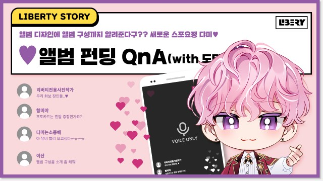 [LIBERTY] ♥앨범 펀딩 QnA (with 도담)♥ [ENG/JPN]