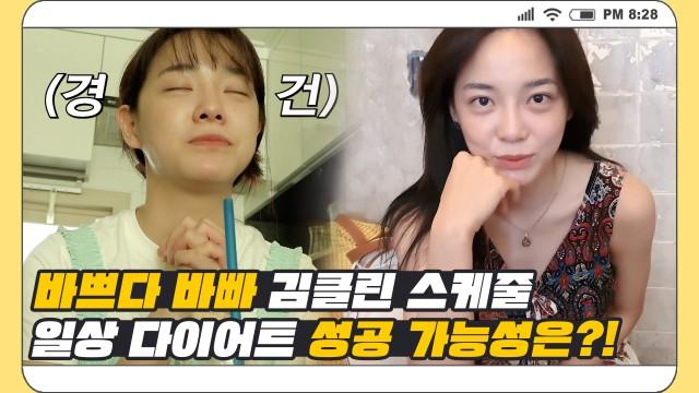 [CLEAN_ing] 김세정(KIM SEJEONG) 'Diet Vlog' ep.05