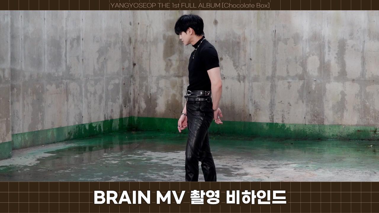[Behind] 양요섭(YANG YO SEOP) - BRAIN 뮤직비디오 촬영 비하인드