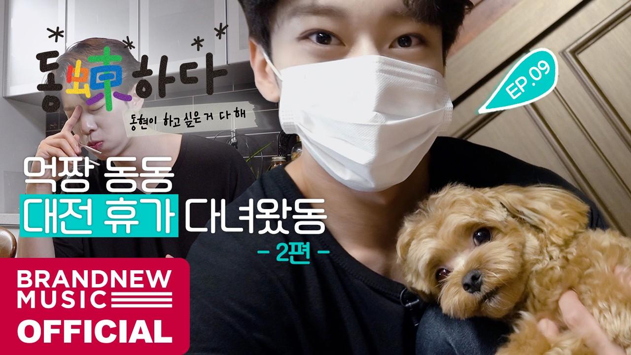 동동(蝀)하다 - EP.09 먹짱 동동 대전 휴가 다녀왔동 #2