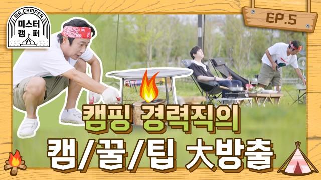 [미스터 캠퍼] EP.05 캠핑 경력직의 캠/꿀/팁 大방출