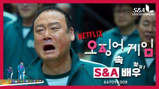 [스포주의!] 오징어 게임 속 S&A 배우 찾기-Looking for S&A actors in 'Squid game'