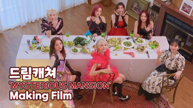 [Dreamcatcher's Note] 'MYSTERIOUS MANSION' Making Film