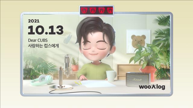 [SUBS] Dear CUBS 🐻❤️ 사랑하는 컵스에게    #wooAlog (2021.10.13)