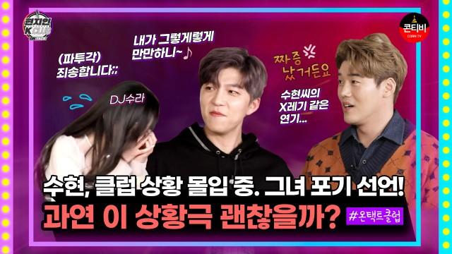 [현지인 K CLUB] 클럽 맞춤 상황극!! '오글주의보' (ft. 슬리피, 수현, DJ수라)