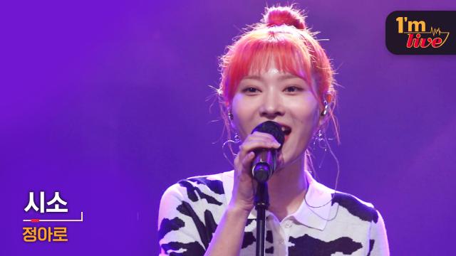 [I'm LIVE] ARO (정아로) & SEESAW (시소)