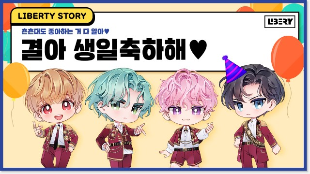 [LIBERTY] 결아 생일 축하해♥ [ENG/JPN]