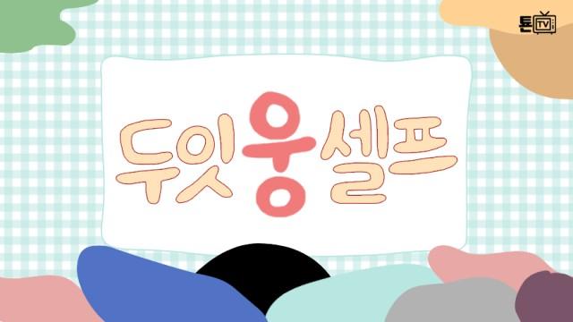 툔TV📺 | 두잇웅셀프 #1