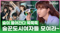 Actor Lee Sunbin, 'Work later drink now' Poster Making Film