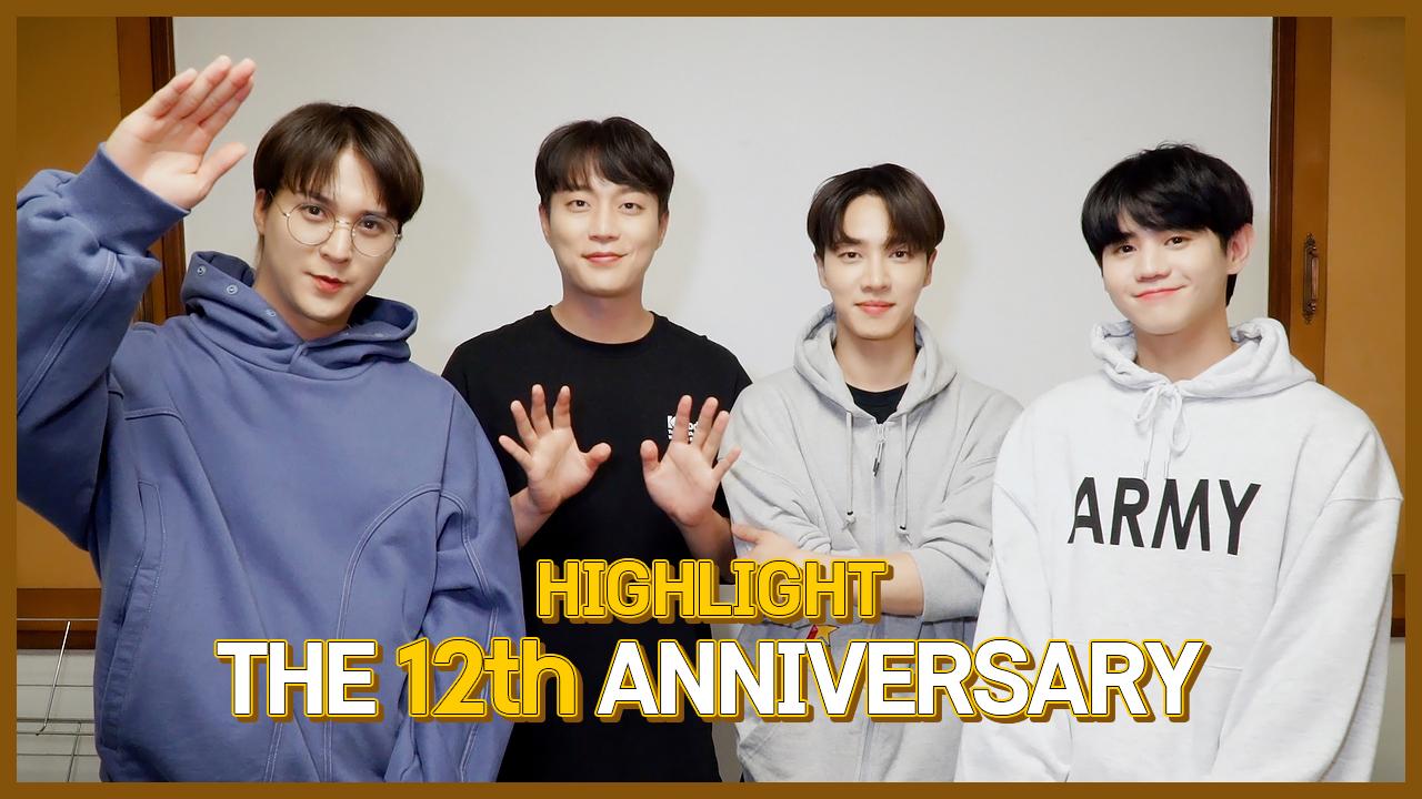[From. Highlight] 하이라이트(Highlight)가 전하는 12주년 축하 메세지
