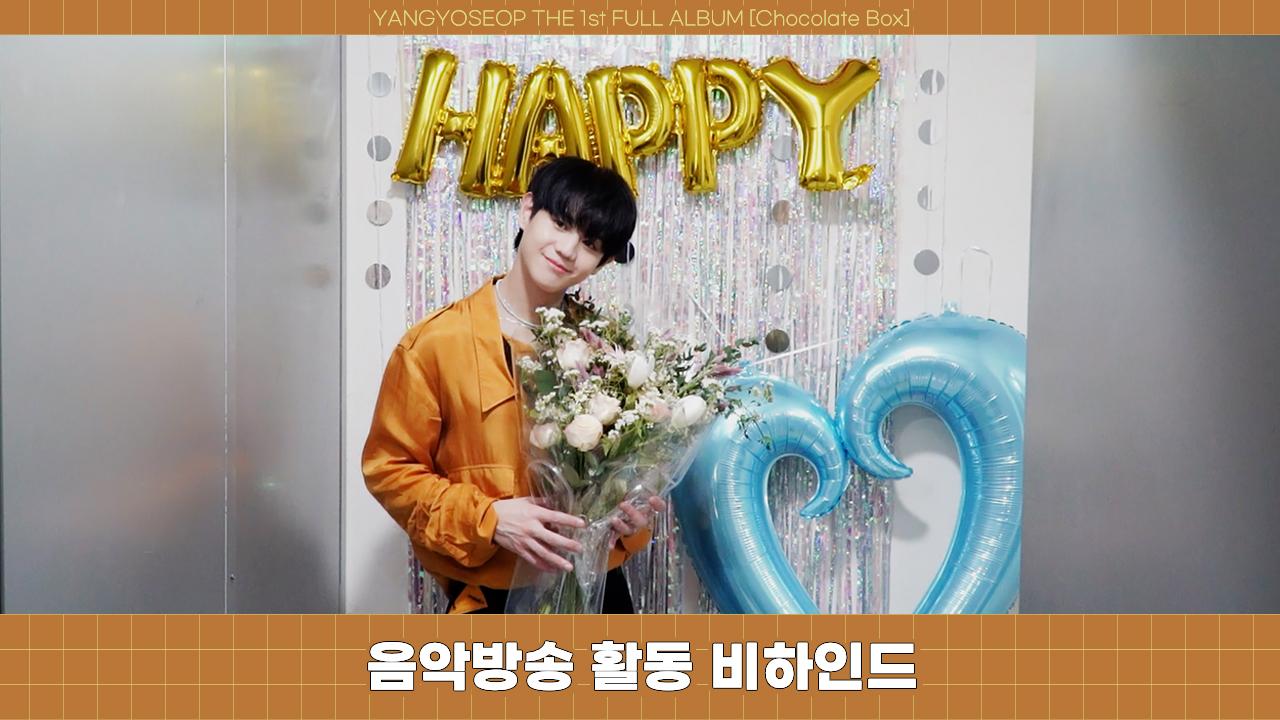 [Behind] 양요섭(YANG YO SEOP) - Chocolate Box 음악방송 활동 비하인드